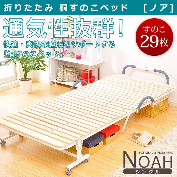 折りたたみすのこベッド 【NOAH -ノア-】 シングル 【代引不可】