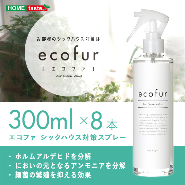 【クーポンで200円off】 エコファシックハウス対策スプレー(300mlタイプ)有害物質の分解、抗菌、消臭効果 【ECOFUR】 8本セット 【代引不可】