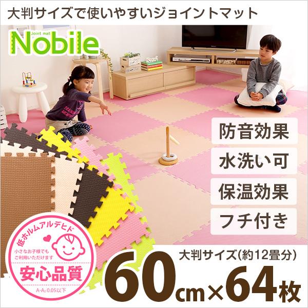 サイドパーツ付きジョイントマット 64枚セット(大判60cm)安心の低ホルムアルデヒド、防音、保温 【Nobile-ノービレ-】【代引不可】