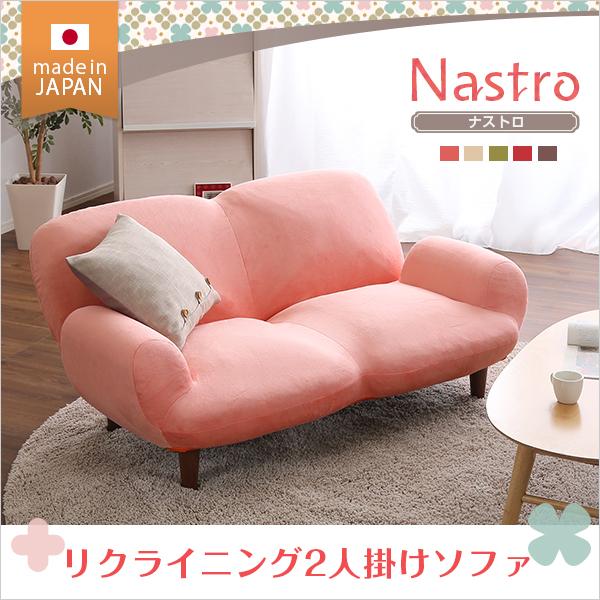 2人掛け14段階リクライニングソファ【 Nastro-ナストロ-】 日本製 2P ソファ 【代引不可】【同梱不可】