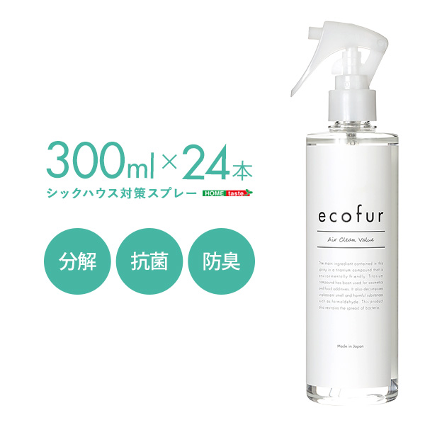 エコファシックハウス対策スプレー(300mlタイプ)有害物質の分解、抗菌、消臭効果 【ECOFUR】 24本セット 【代引不可】