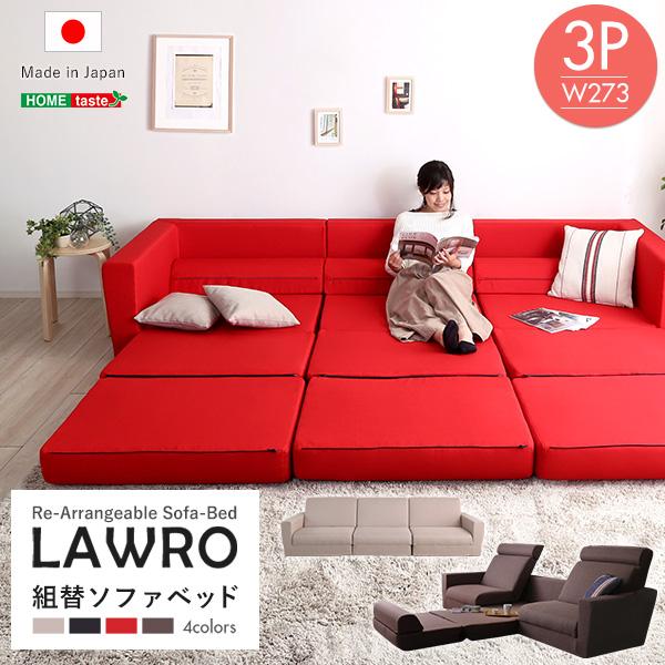 組み換え自由なソファベッド3P【Lawro-ラウロ-】ポケットコイル 3人掛 ソファベッド 日本製 ローベッド カウチ 【代引不可】【同梱不可】