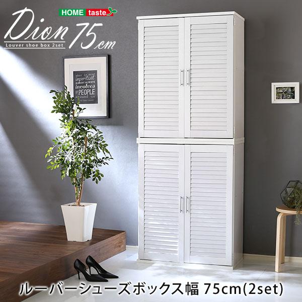 ルーバーシューズボックス2個組 75cm幅【Dion-ディオン-】ルーバー(下駄箱 玄関収納 75cm幅 セット 2個組) 【代引不可】【同梱不可】