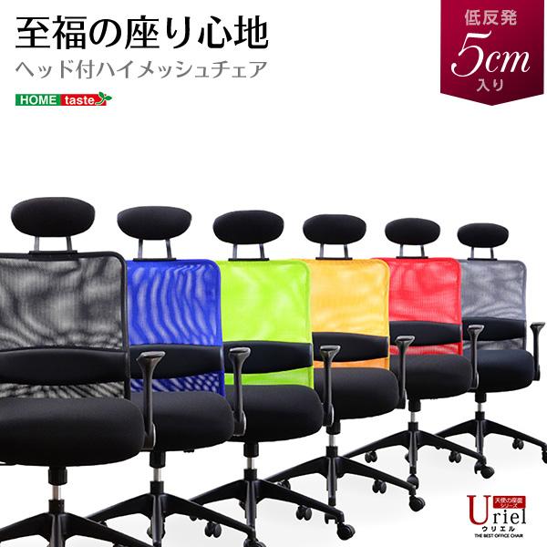 パソコンチェア ハイバックチェア イス オフィスチェア 学習椅子に♪ヘッド付きメッシュパソコンチェア 「-Uriel- ウリエル 天使の座面シリーズ」 【代引不可】【同梱不可】