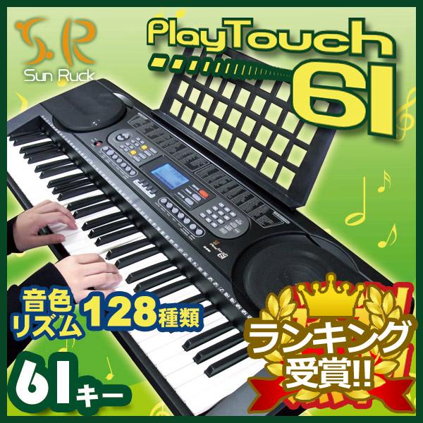 【クーポンで300円off】 電子キーボード 61鍵盤 電子ピアノ プレイタッチ61 SunRuck(サンルック) PlayTouch61 楽器 SR-DP03