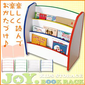 キッズファニチャー ブックラック 本棚 収納キッズファニチャー 「JOY. BOOK RACK」 ブックラック 【代引不可】【同梱不可】