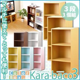 カラーボックス 3段3個セット 収納カラーボックスシリーズ 「kara-baco3」 3段 3個セット 【代引不可】【同梱不可】