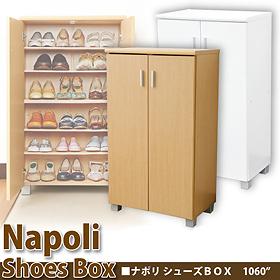 定番のシューズボックス 60cm幅ナポリシューズボックス1060 【代引不可】【同梱不可】