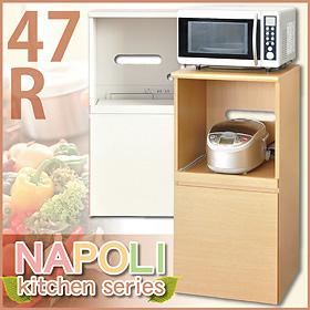幅47cm、奥行き42cm、コンパクトで、レンジや炊飯器等の家電も置けます!売れてます!食器棚 レンジ台 キッチンボードナポリキッチンシリーズ レンジ台 -47R- 【代引不可】【同梱不可】
