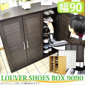 玄関収納家具 下駄箱 シューズボックス 靴箱をお探しなら♪ルーバーシューズBOX9090(幅90 下駄箱) 【代引不可】【同梱不可】