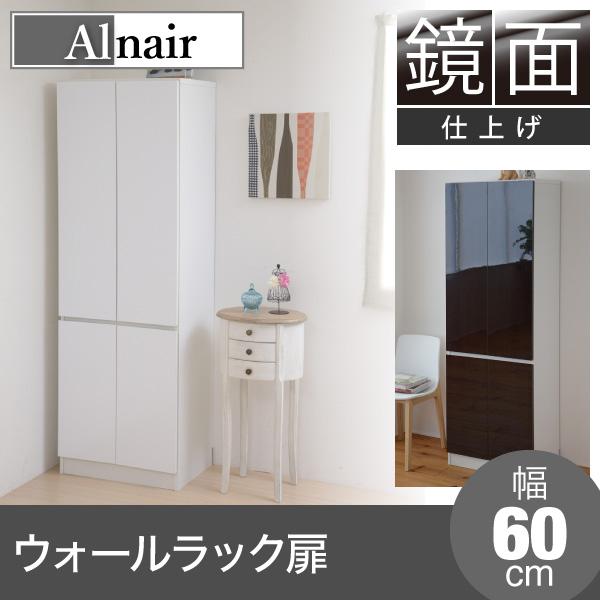 Alnair 鏡面ウォールラック 扉 60cm幅 【代引不可】【同梱不可】