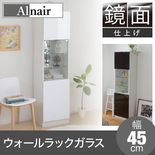 Alnair 鏡面ウォールラック ガラス 45cm幅 【代引不可】【同梱不可】