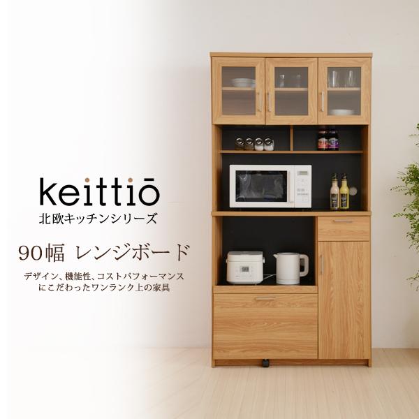 北欧キッチンシリーズ Keittio 90幅 レンジボード 【代引不可】【同梱不可】