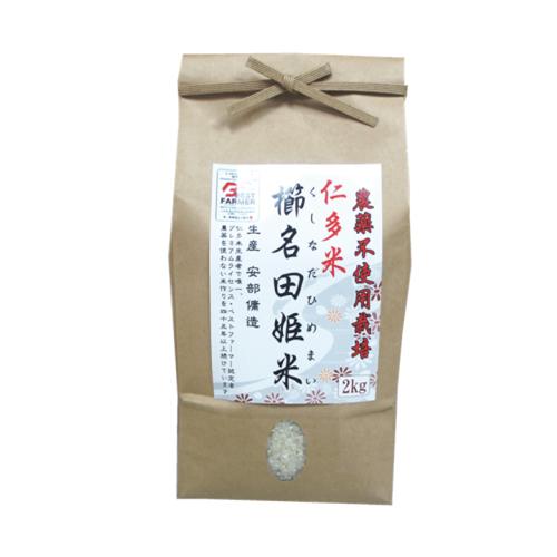 令和2年度産 藤本米穀店農薬不使用仁多米 内祝い 櫛名田姫米 ついに再販開始 2kg