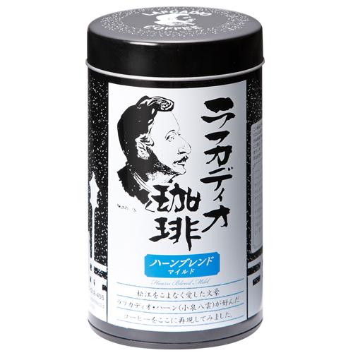 デポー 中村茶舗 レギュラー珈琲ハーンブレンド 130g缶透明ケース入 待望 マイルド