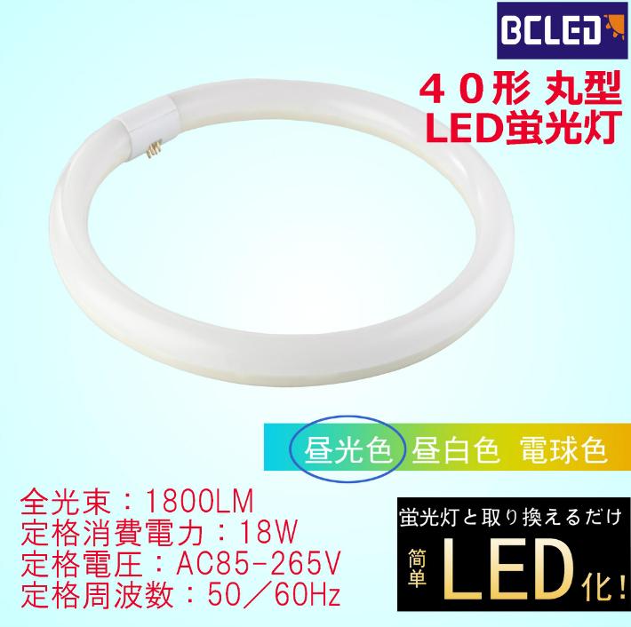 LEDで快適な空間づくりのお手伝い AL完売しました。 LED丸型蛍光灯 現金特価 40形 昼光色 BCT10-18W-D※ご購入前に照明器具がグロー式かご確認お願い致します※