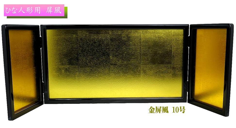 宝印 金屏風 10号(高30cm×中幅55cm×袖幅21cm)    屏風 雛人形 ひな人形 雛道具 三月