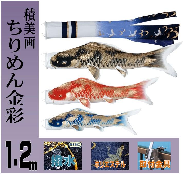 積美画 ちりめん金彩 1.2m ベランダセット  鯉のぼり こいのぼり 庭園用 こいのぼり 撥水加工 金彩 ちりめん ジャガード