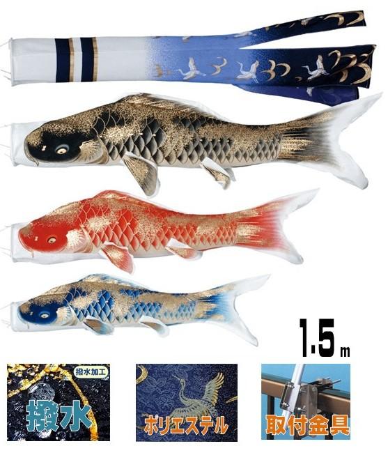 積美画 ちりめん金彩 1.5m ベランダセット  鯉のぼり こいのぼり ベランダ用 こいのぼり 撥水加工 金彩 ちりめん ジャガード