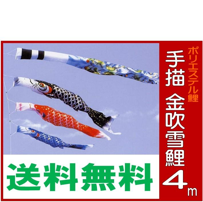 最新作の 【 手描 6点 金吹雪鯉 4m 6点 セット(ポール別売り) 鯉】 鯉のぼり/こいのぼり 手描/庭園用 こいのぼり/ポリエステル/フジサン 鯉, 鳥獣害対策 【満天星】:8e1a2009 --- clftranspo.dominiotemporario.com