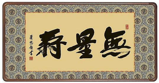 【 無量寿 吉田清悠 (E3-022) 】金襴額装 掛け軸 かけじく 代引手数料無料 桐箱 日本土産 おみやげ お土産【楽ギフ_のし】