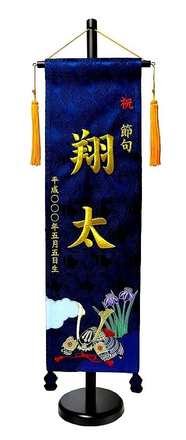 刺繍名入れ旗 端午 名前旗 刺繍 名旗 兜 大 7620-17 五月 内祝い 名前旗 命名軸