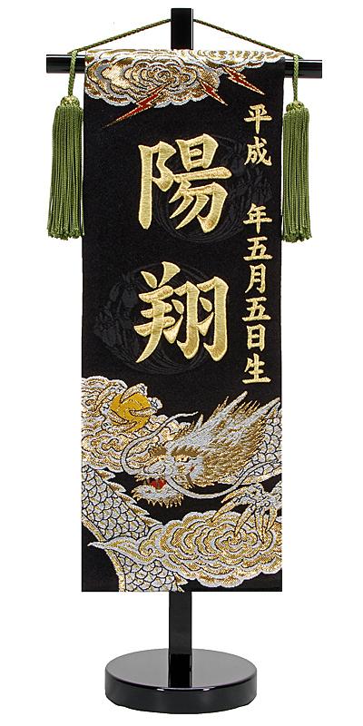 刺繍名入れ旗 慶祝龍王 Keishuku Ryu-ou 黒スタンド 端午 名前旗 刺繍 名旗 五月 内祝い 名前旗 命名軸