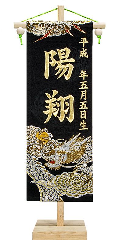 刺繍名入れ旗 慶祝龍王 Keishuku Ryu-ou 竹製スタンド 端午 名前旗 刺繍 名旗 五月 内祝い 名前旗 命名軸