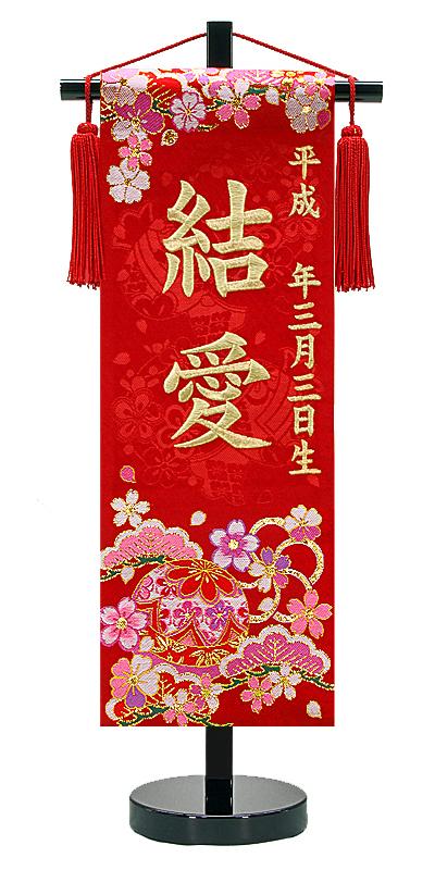 名前旗 刺繍名入れ旗 慶祝花手毬 松竹梅 Keishuku 黒色スタンド 端午 名前旗 刺繍 名旗 五月 内祝い 命名軸
