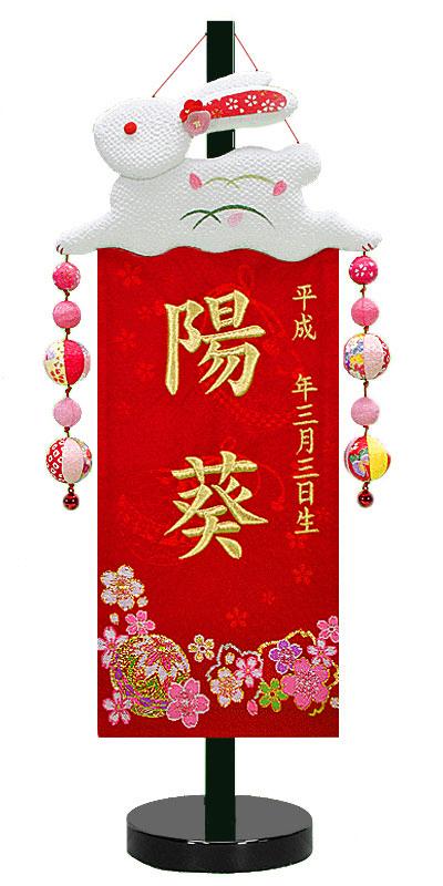 刺繍名入れ旗 慶祝夢ゆめうさぎ Keishuku 黒色スタンド 端午 名前旗 刺繍 名旗 五月 内祝い 名前旗 命名軸