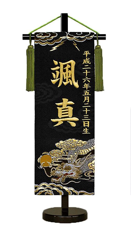 刺繍名入れ旗 雷鳴 Rai-mei 黒台スタンド 端午 名前旗 刺繍 名旗 五月 内祝い 名前旗 命名軸