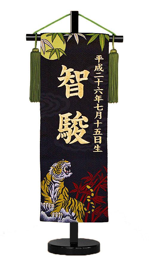 刺繍名入れ旗 月と虎 Tuki to Tora 黒台スタンド 端午 名前旗 刺繍 名旗 五月 内祝い 名前旗 命名軸