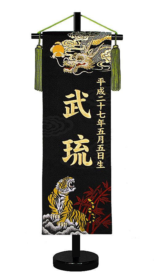 刺繍名入れ旗 龍虎 Ryuko 黒台スタンド 端午 名前旗 刺繍 名旗 五月 内祝い 名前旗 命名軸