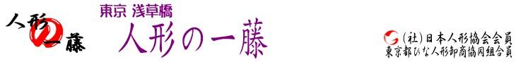 人形の一藤:東京浅草橋  人形の一藤です。