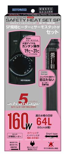 コトブキ NEW セーフティヒートセットSP 160W 【送料区分:60サイズ】
