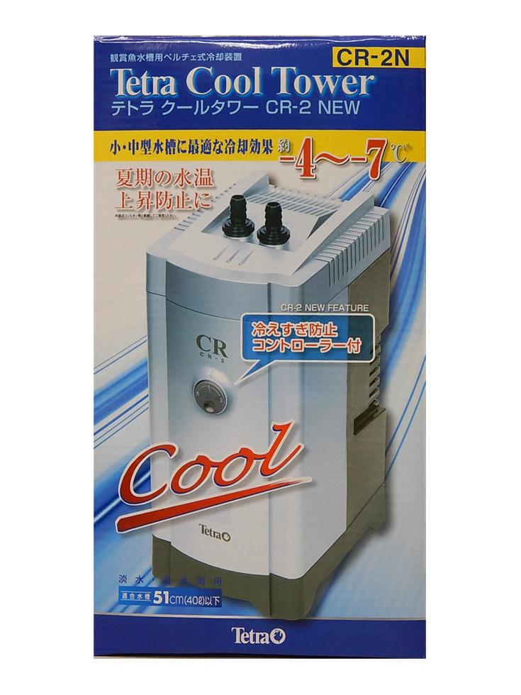 Tetra(テトラ)スペクトラムジャパン クールタワーCR-2NEW【送料区分:中120サイズ】