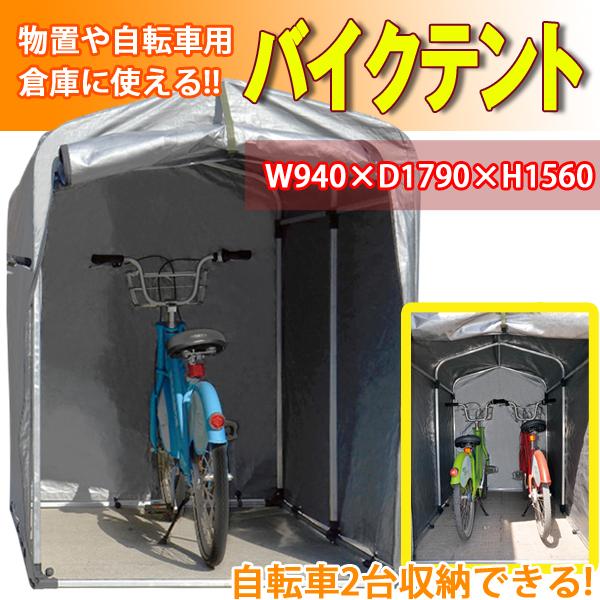 サイクルハウス バイクテント 自転車物置 倉庫 簡単組立 コンパクト 頑丈 軽量 送料無料 ###テントQH-CP-001###