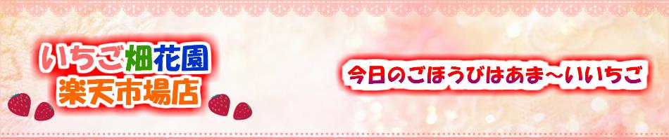 いちご畑花園 楽天市場店:埼玉県のオリジナル品種「あまりん」をメインに販売します。