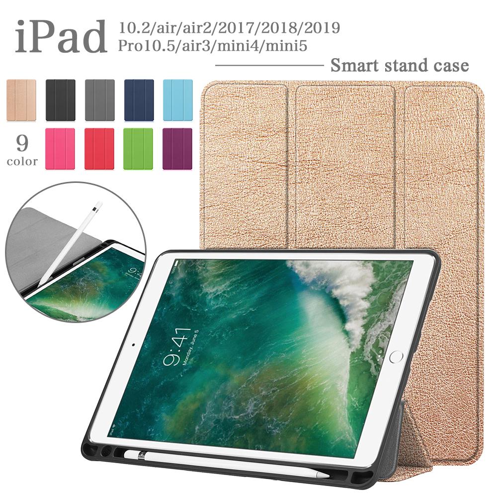 メール便送料無料 iPad10.2インチ iPad2018 iPad Pro10.5 mini4 mini5ケース アップルペンシール収納付き スマートカバー スタンド機能付き 全オートスリープ機能付 お値打ち価格で 全9色 入荷予定 タッチペン 専用フィルム2枚付 Apple Pencil収納ペンホルダー付き ケース 2018 ソフトTPU 2017 5 air ミニ 第7世代 10.2インチ Pro mini 3 プロ 角割れしにく 2019 10.5 アイパッド エアー