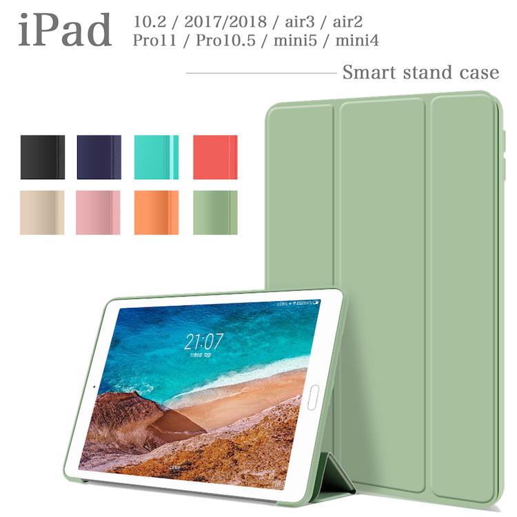 iPad10.2ケース A2270 A2428 A2429 A2430 A2197 A2198 A2200 2018年 9.7インチiPad A1822 a1893 a1954 ケース mini 5 第5世代 軽量 薄型 シリコン 耐衝撃 3つ折りスマートケース 全8色 Pro アイパッド 第8 2018 公式ショップ 新型 10.5 Air2 3 第7 9.7ケース 第6世代 iPad フィルム2枚付 air 爆売りセール開催中 タッチペン 2020 11 2019 ipad 10.2 2017 エアー