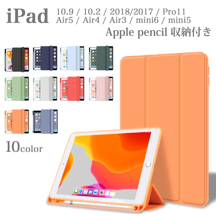 iPad10.2 第8 第7世代 2018 2017 第6 第5世代 Pro11 第2世代 Pro 2020春夏新作 10.5 Air 4 10.9 指紋認証ok Air3 mini 5カバー 角割れ防止 10.2 フィルム ipadケース air3 2枚付き 第9 耐衝撃 全11色 オートスリープ機能 お得クーポン発行中 おしゃれ Air4 9.7 タッチペン ipad 新型iPad P 第4世代 アップルペンシル収納付