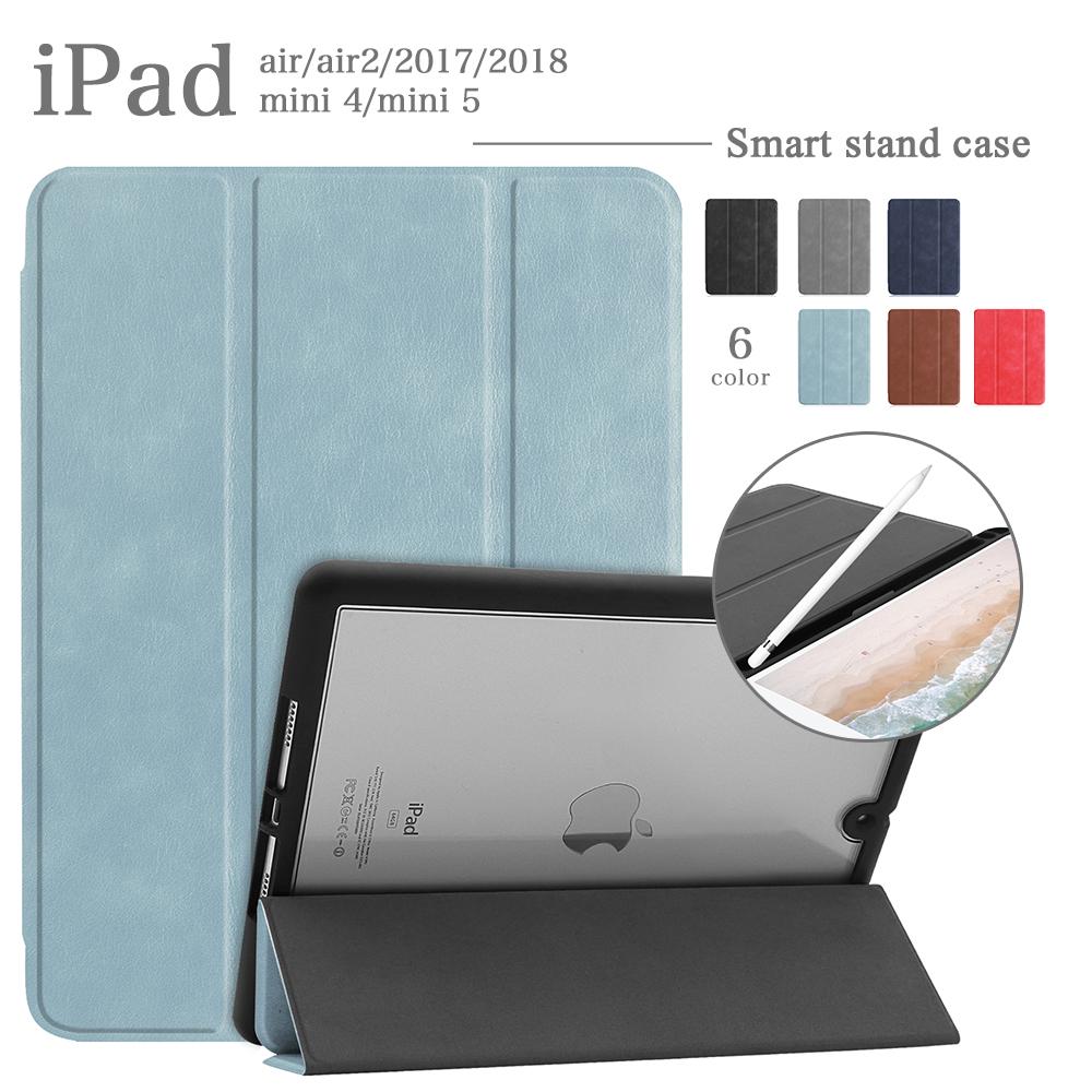 メール便送料無料 iPad2018 2017 iPad Air Air2 mini4 mini5ケース アップルペンシール収納可能 スマートカバー 出群 スタンド機能 角割れ防止 オートスリープ機能付 軽量 薄型 全6色 タッチペン 専用フィルム2枚付 Apple Pencil収納 第6世代 7.9インチ 専用ケース アイパッド 2 三つ折りカバー 第5世代 2018 mini 5 透明ケース ソフトTPU マグネ 手帳型 ミニ 2019 4 最新 エアー レザー
