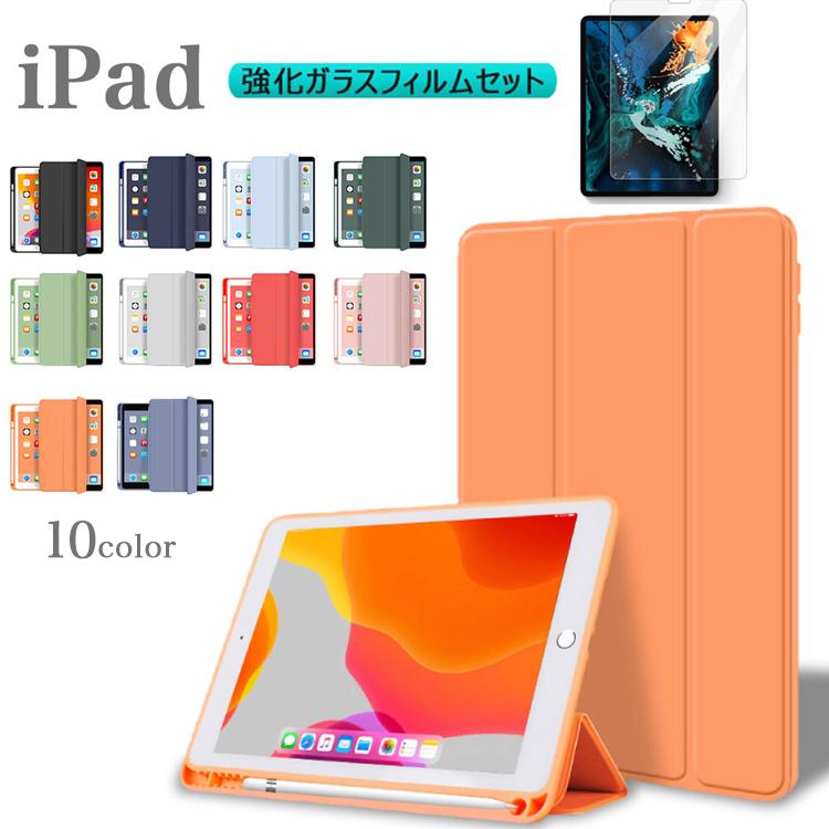 iPad 10.2 第8 第7世代 2018 2017 第6 第5世代 Pro11 第2世代 Pro 10.5 ギフ_包装 Air10.9 Air3 Air mini 5ケース 新型iPad 耐衝撃 air3 おしゃれ タッチペン付 ケース 角割れ防止 2020 第8世代 セール品 オートスリープ機能 10.9 強化ガラスフィルム 第4世代 全11色 アップルペンシール収納 PUレザーカバー ipad