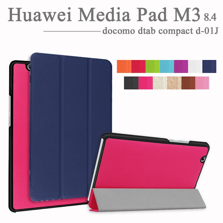メール便送料無料 dtab compact d-01J Huawei MediaPad M3 正規認証品!新規格 初回限定 8.4 オートスリープ機能 d01j SIMフリー 薄型 軽量 スタンド機能付きスマートケース 全13色 タッチペン d-01Jケース テレワーク スマートケース 8インチタブレットPCケース 専用フィルム2枚付 ファーウェイメディアパッド 在宅 ディータブ レザーカバー docomo 01j コンパクト 手帳型 d