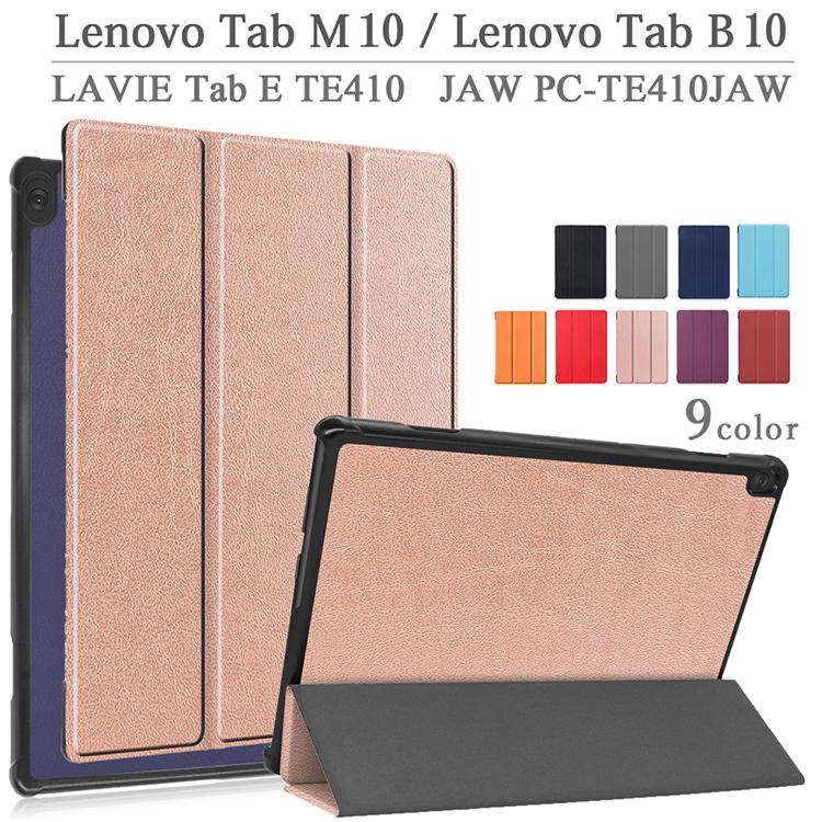 市販 レノボタブレット Lenovo Tab B10 M10 Lavie TE410 JAW PC-TE410JAW 薄型 軽量スタンド機能付き 40%OFFの激安セール シンプル スマートケース ビジネス 大量購入対応 3つ折り タッチペン 専用フィルム2枚付 蓋マグネット TB-X505F TB-X605F 全10色 PUレザーカバー シンプルスマートケース 手帳型 TB-X605L E LAVIE TB-X505L