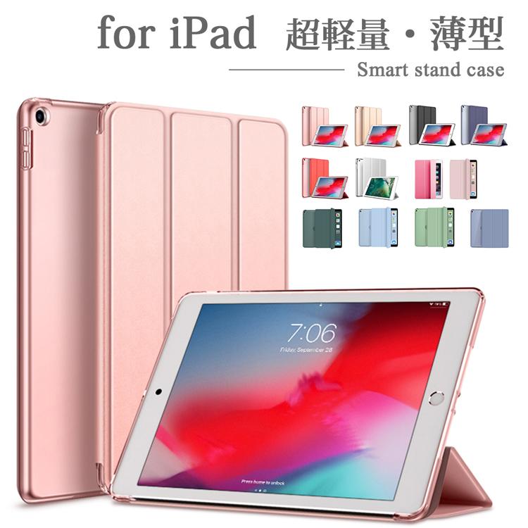 3点セット 新型 2021 iPad Pro 11 第3世代対応 指紋認証可能設計 バックケースはマット加工で触り心地よく指紋に強い 蓋は良質PUレザー 3つ折りタイプ オートスリープ機能 全13色 タッチペン 専用フィルム2枚付 ケース 10.2 第8 第7世代 2020 新作 人気 9.7 10.9 第6 ミニ5 2017 Air air mini 2018 4 第3世代 第2世代 5 ipad アイパッドエアー オーバーのアイテム取扱☆ 第5世代 3