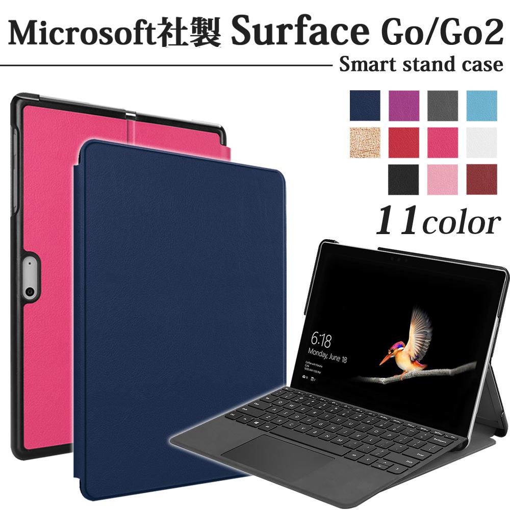 マイクロソフト Surface Go 2 スマートケース 薄型 軽量 サーフェイスペンホルダー付き マーケティング サーフェイス専用キーボードカバー収納可 スタンド機能 ダイアリーケース 全11色 タッチペン 専用フィルム2枚付 サーフェイス専用ペン TFZ-00011 00032 JTS-00014 タイプカバー収納可能 KAZ-00032 MCZ-00014 お気に入り 専用ケース 00017 Go2 第1世代 STQ STV-00012 サーフェスゴー 第2 MHN-00014