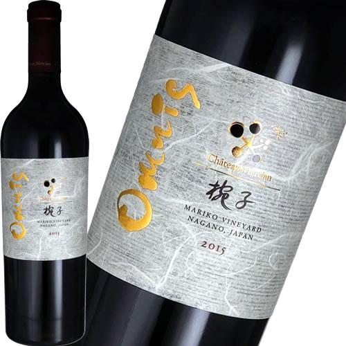 赤ワイン フルボディ シャトー メルシャン 椀子 オムニス 750ml マリコ 日本 長野