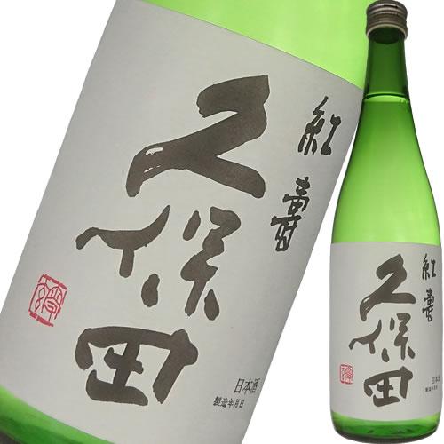 日本酒 久保田 紅寿 720ml 朝日酒造 最安値 新潟 ギフト プレゼント 4984283000024 純米吟醸