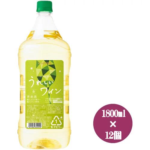 白ワイン12本セット サッポロ うれしいワイン 白 ペットボトル 1800ml×12 送料無料